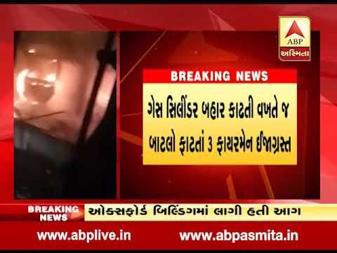 Gas cylinder blast in Ahmedabad, three fireman injured Mp3