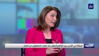 البطالة في الأردن بين الواقع والحلول بعد غضب المتعطلين عن العمل - (9-3-2019)