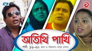 Otithi Pakhi   Episode 16-20   Bangla Comedy Natok   Mosharraf Karim   Shuzana   Aa Kho Mo Hasan