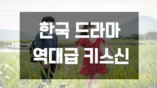 [한국드라마키스신] Korea drama Kiss Scene