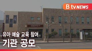 인천문화재단, 유아 예술 교육 참여 기관 공모