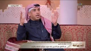 فيصل أبوثنين - لم نكن متفائلين بنجاح البطولة العربية , الهلال و الأهلي يحضران لتحقيقها #الديوانية