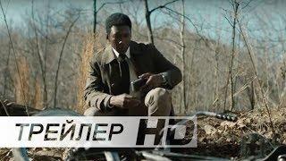 Настоящий детектив (3 сезон) — Русский трейлер (Озвучка)   HBO