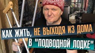 Как жить в Москве, не выходя из дома. Моя подводная лодка