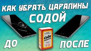 Как убрать царапины с телефона содой?(, 2016-05-28T23:02:57.000Z)