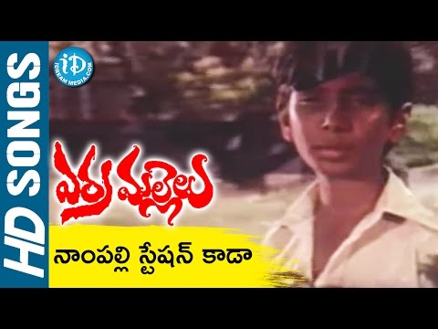 Nampally Station Kada Raaja Lingo Video Song - Erra Mallelu Songs || Murali Mohan, Madhala Ranga Rao