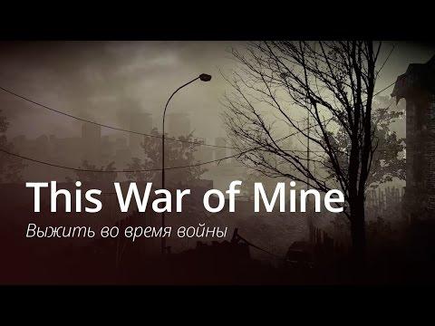 This War Of Mine - обзор AppleInsider.ru
