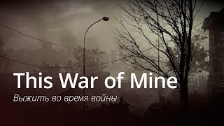 This War of Mine - обзор AppleInsider.ru