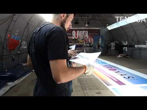 Изготовление брендированного тента   Печать на тенте  Реклама  Тенты Киев  Тент на газель  TENT.UA