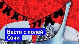 Сочи: худший город Чемпионата