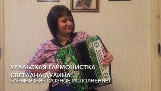 Gambar cover Барыня (виртуозное исполнение). Уральская Гармонистка Светлана Дулина. Гармонь-это наше все...