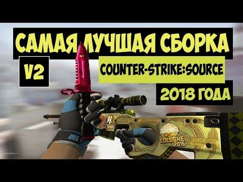 НОВАЯ ВЕРСИЯ САМОЙ ЛУЧШЕЙ СБОРКИ 2018 ГОДА Counter-Strike Source By TheAmonDit