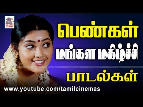 tamil-female-solo-songs-பெண்கள்-மகிழ்ச்சியாக-மங்களகரமாக-பாடிய-பாடல்கள்