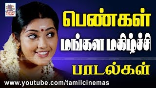Tamil Female Solo Songs பெண்கள் மகிழ்ச்சியாக மங்களகரமாக பாடிய பாடல்கள்