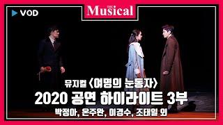 [더뮤지컬] 뮤지컬 '여명의 눈동자' 2…