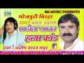 राजेश यादव हत्याकांड   Rajesh Yadav Hatyakand   Santosh Yadav Madhur   Hit Bhojpuri Biraha