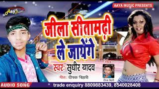 आ गया धूम मचाने Sudhir yadav का Hot लोकगीत  SONG 2019  -Jila sitamarhi le jayenge