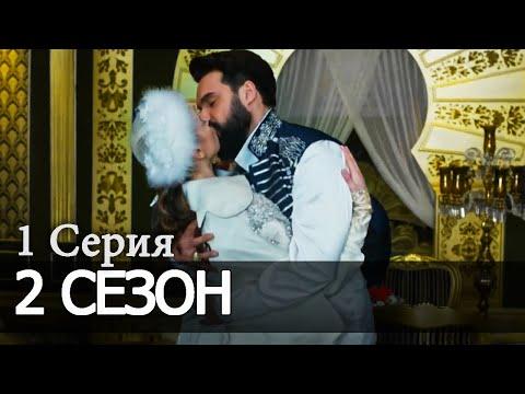 Выход серий кесем султан 2 сезон
