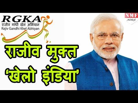 Modi Sarkar ने बदला RGKA का नाम, भड़की Congress