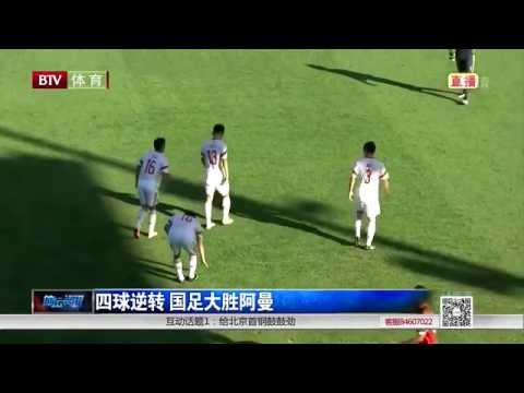 China PR 4-1 Oman 20150103 by:FailGoal.com