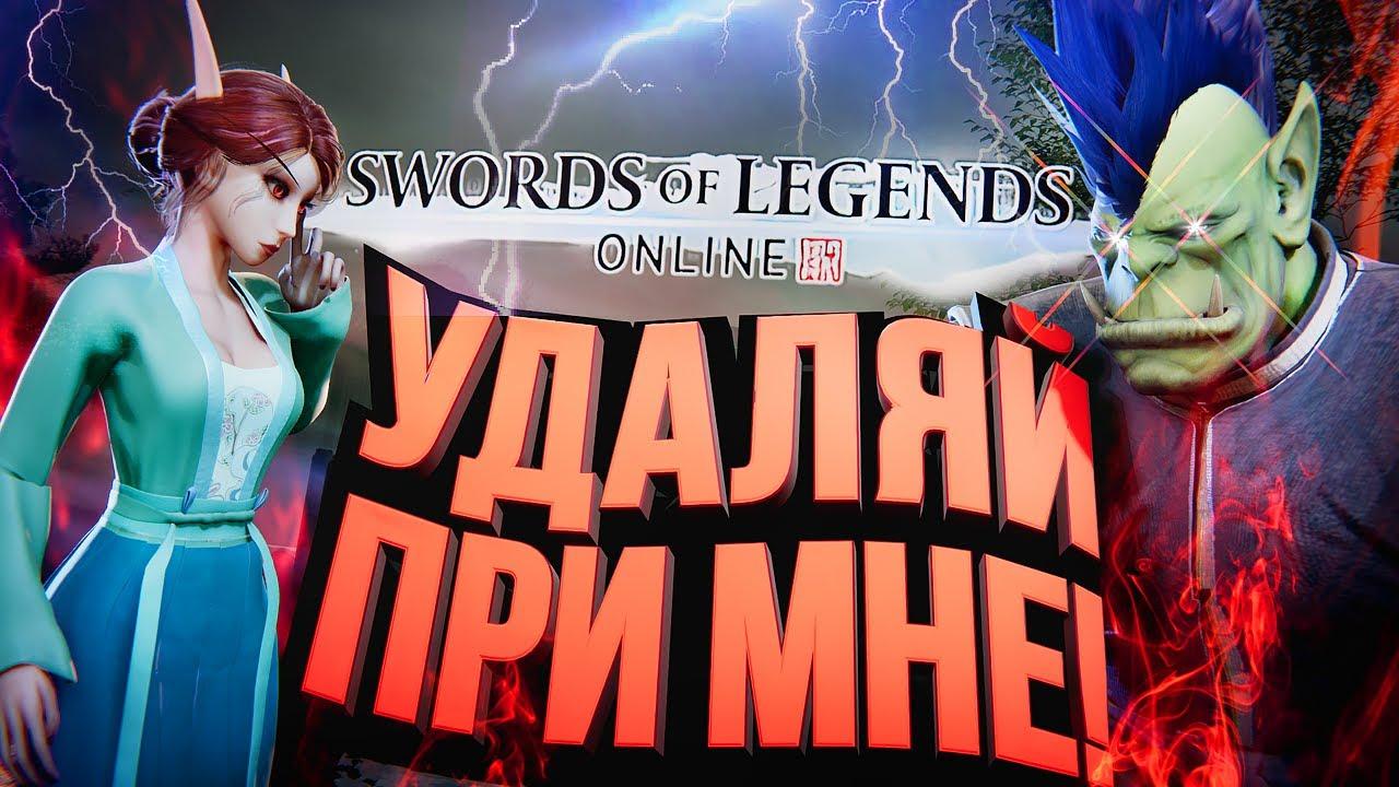 УДАЛЯЙ ПРИ МНЕ! – Swords of Legends Online. Попаданец из 2010-го! [ЗЗВ Лайт #36]