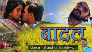 बादल भोजपुरी review | badal khesari lal movie | bhojpuri movie song | amrapali dubey |latest|khesari