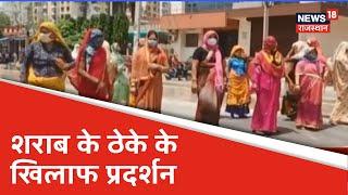 Alwar : तपती गर्मी में महिलाओं ने किया शराब के ठेके के खिलाफ प्रदर्शन