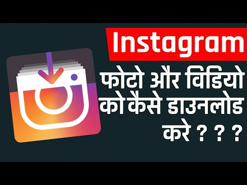 How to Download Instagram's Photos and Videos ? Instagram me Photos or Videos Kaise Download Kare