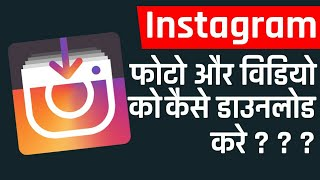 how to download Instagram videos and photos ? instagram ke video kaise download kare