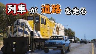 【GTA5】電車で道を走って大暴走!