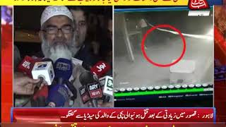 Zainab's Father Addressing Media in Lahore