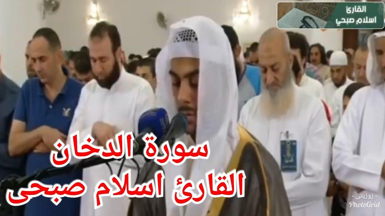 تلاوة من  سورة الدخان ( صلاة القيام رمضان 2019 )  القارئ اسلام صبحى