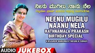 Ratnamala Prakash - Neenu Mugilu Naanu Nela Jukebox | Birthday Special | Kannada Bhavageethegalu
