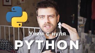 как за месяц выучить Python в 2020