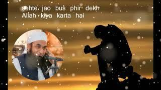 Sehte jao phir dekho Allah kiya karta hai Latest bayan by Maulana Tariq jameel