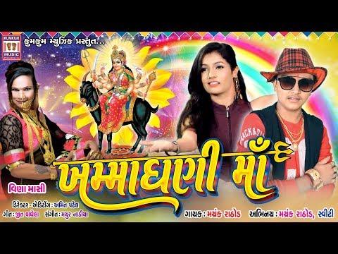 Dhamar Vage Dakla  Mayank Rathod  Khamma Ghani Ma  Devotional Song  New Gujarati