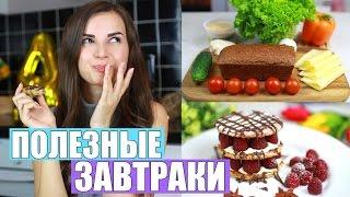 DIY Полезные Завтраки С СОБОЙ ♥
