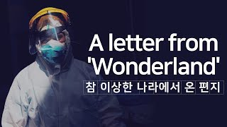 A letter from 'Wonderl<b class=