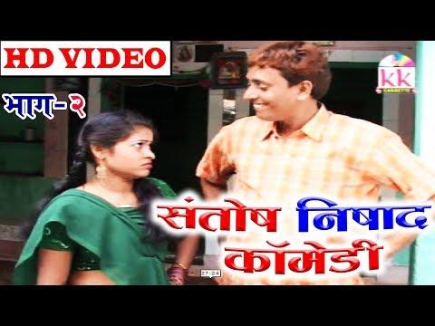 Santosh Nishad | Santosh Nishad ComedySCENE 2 | CG COMEDY | Chhattisgarhi Natak | Hd Video 2019