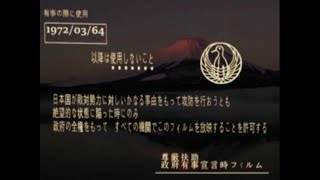 日本国尊厳維持局 政府有事宣言時フィルム