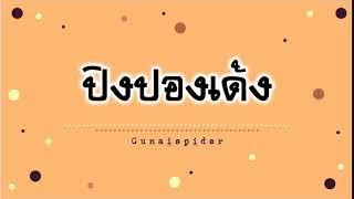 Download lagu แจก!! เสียงปิงปองเด้ง | Gunaispider