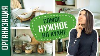 Организация и хранение на кухне. Необходимый минимум для кухни. Моя кухня. Кухня тур. Ольга Качанова