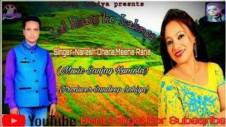 Lal Rang Ko Lahnga New Uttrakhandi Song2018   Meena Rana,Naresh Ohara  