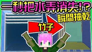 【Minecraft】禾卯-三傻三界模組生存#9-2-瞬間把海底遺跡的水變不見!超療癒竹子發射器!Ft.冬瓜、冠冠【我的世界】