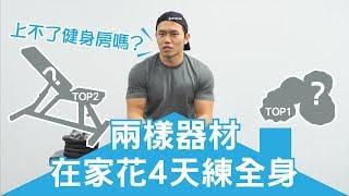 在家健身的【兩樣神器】4天練全身 健人訓練 2018ep03