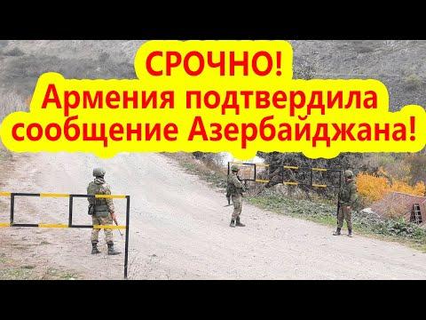 Армения подтвердила сообщение Азербайджана - идут бои!