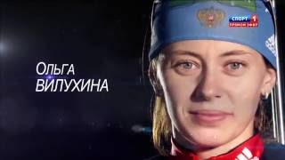 Олимпиада 2014. Биатлон. Гонка Преследования. Женщины.