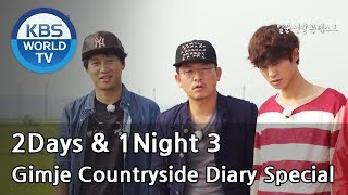 2Days & 1Night Season3 : Gimje Countryside Diary Special-2014 [ENG/THAI/2017.11.05]