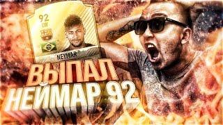 FIFA 17   Я ПОЙМАЛ НЕЙМАРА!!!