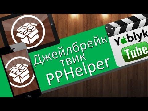 Как скачивать платные приложения на IPhone и IPad бесплатно (джейлбрейк твик PPhelper)